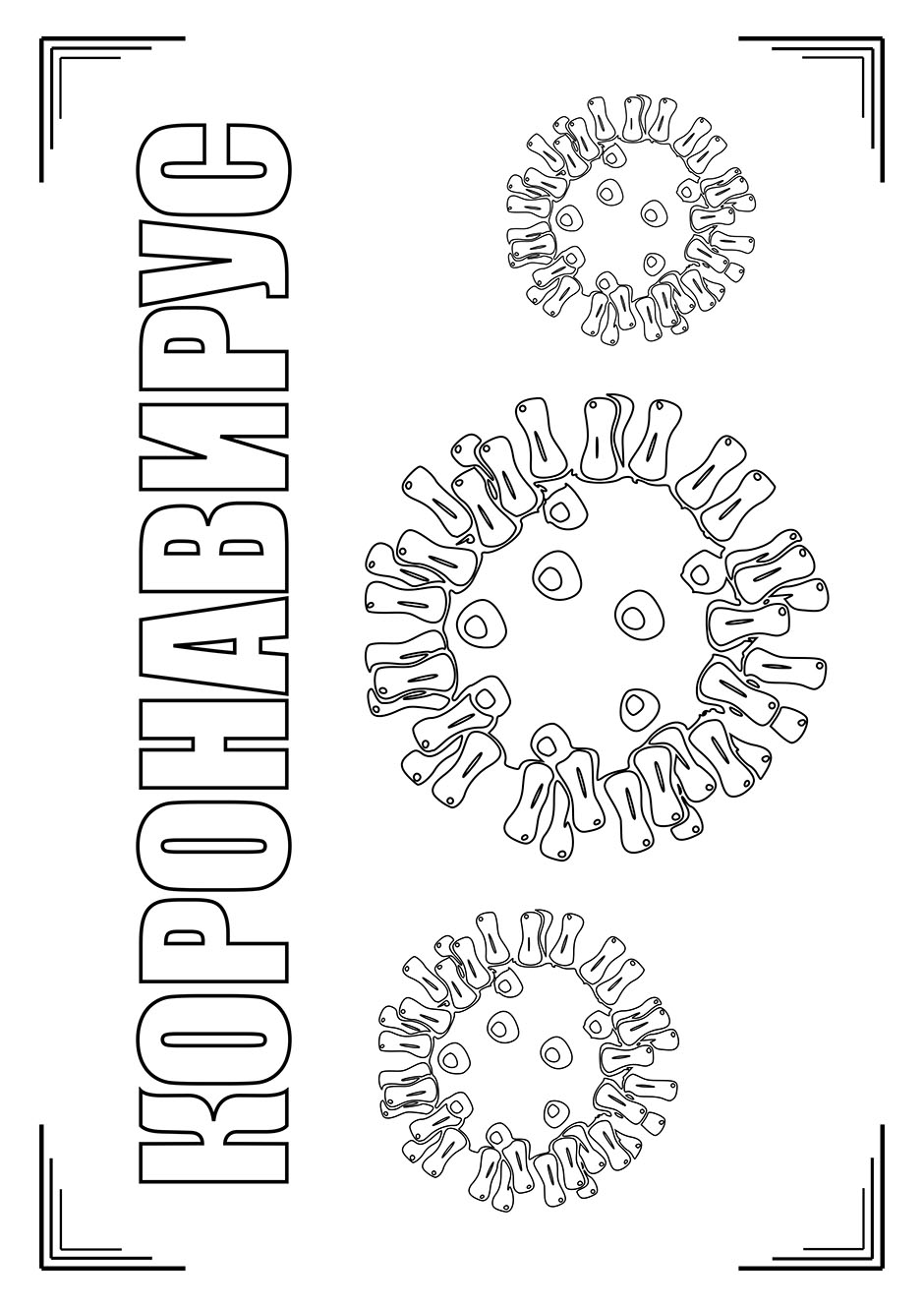 Раскраска: коронавирус с надписью — raskraski-a4.ru