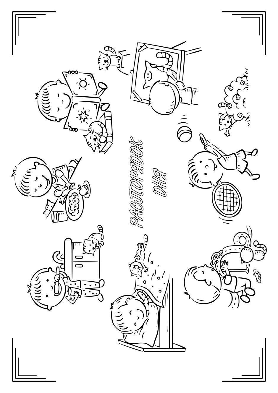 Раскраска: Распорядок дня для мальчика — raskraski-a4.ru
